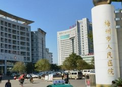 Meizhou People's Hospital