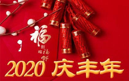 Happy New Year of 2020 to everybody - by Hangalaxy